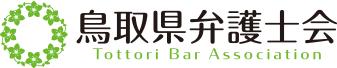 鳥取県弁護士会